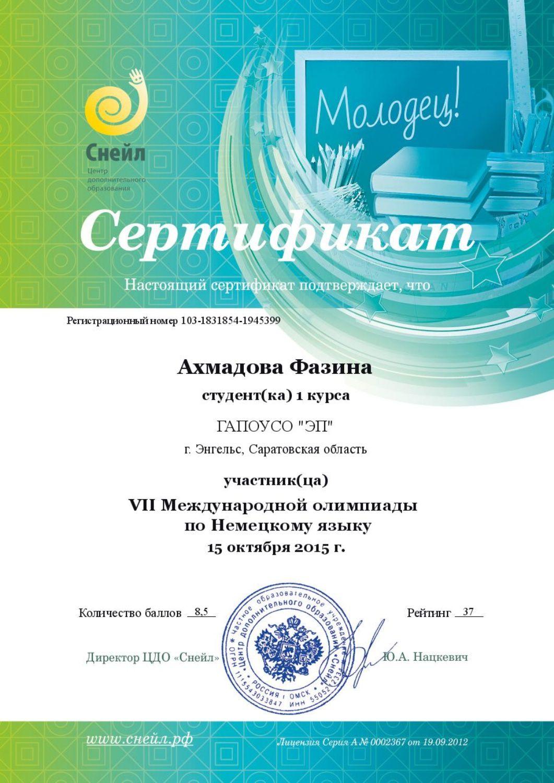 Олимпиады фестивали конкурсы соревнования имеющие официальный статус