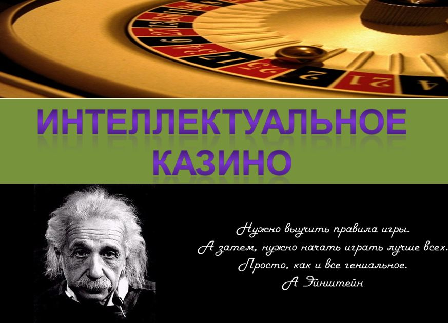 официальный сайт интеллектуальное казино для 9 10 классов